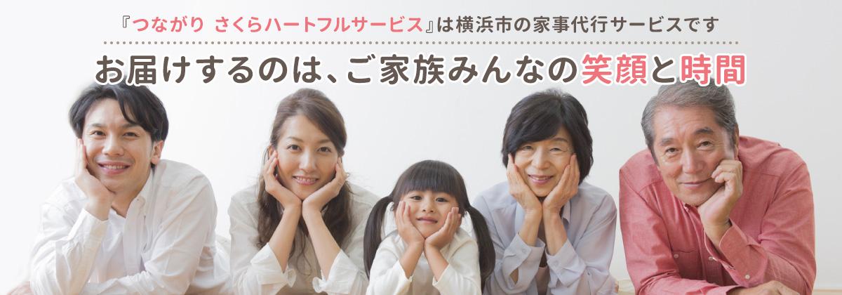 『つながり さくらハートフルサービス』は横浜市の家事代行サービスです。